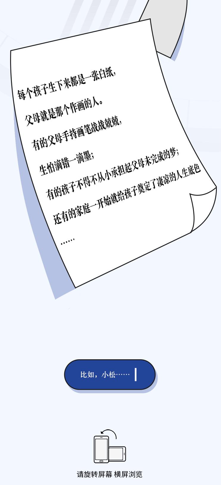 条漫10_02