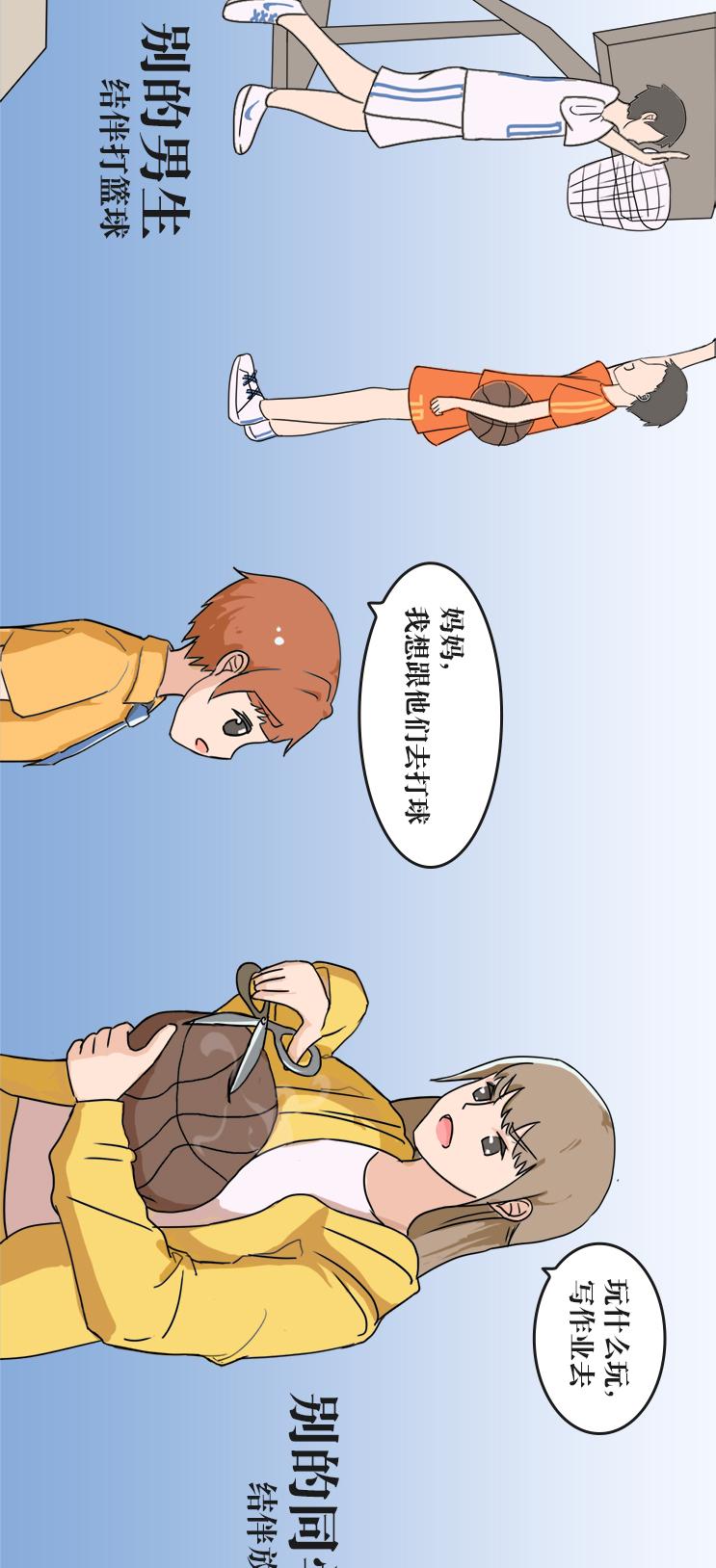 条漫10_09