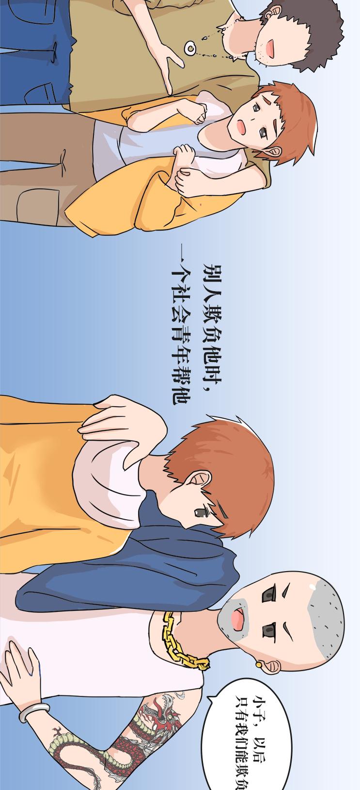 条漫10_13