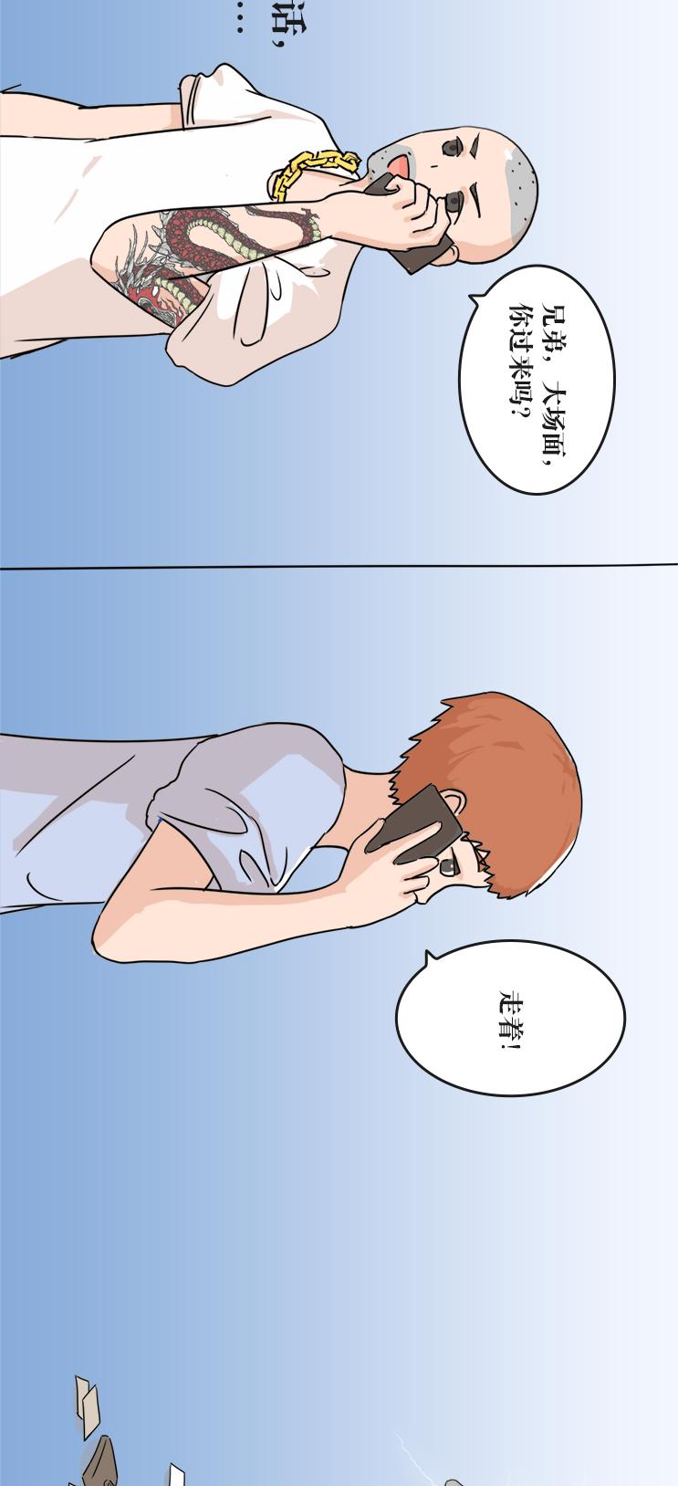 条漫10_16